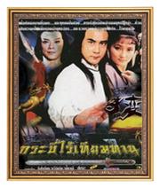 10 อันดับหนังจีนที่อยู่ในใจแฟน ช่อง3