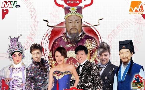 MVTV จัดงานแถลงข่าวเปิดตัวช่องใหม่ WSMTV บันเทิงจีน