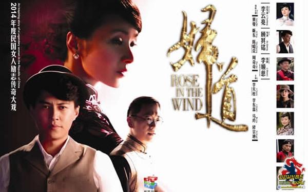 Rose In The Wind 2015 ช่อง GEM ทรูวิชั่น 2 ธ.ค.