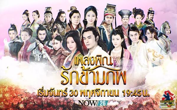 เพลงพิณรักข้ามภพ 2015 NOW26 30 พ.ย.