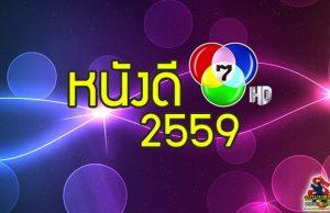 ช่อง7 เผยหนังจีน 2559