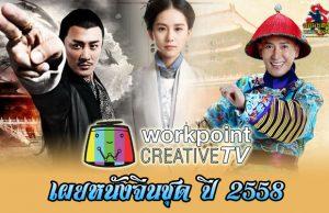 WorkpointTV เผยหนังจีนชุดปี 2558