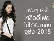 แฟนๆ เศร้า หลิวอี้เฟย ไม่ได้รับแสดง จูล่ง2015
