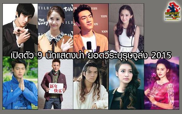 เปิดตัว 9 นักแสดงนำ ยอดวีระบุรุษจูล่ง 2015