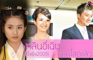หลินอี้เฉิน (อึ้งย้ง 2008) สละโสดแล้วจ้า