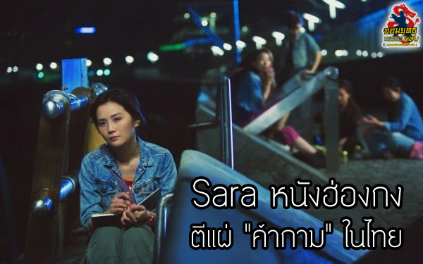 """Sara หนังฮ่องกงตีแผ่ """"ค้ากาม"""" ในไทย อาซารับบทนำ"""