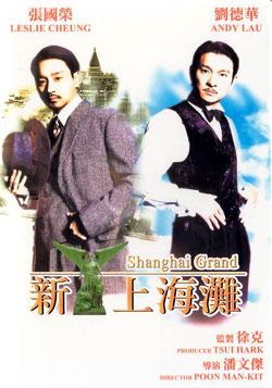 Shanghai Grand เจ้าพ่อเซี่ยงไฮ้ เดอะ มูฟวี่ | นำแสดงโดย เลสลี่ จาง , หลิวเต๋อหัว