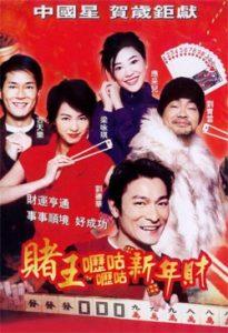 Fat Choi Spirit เกมส์ซ่อนกล คนตัดเซียน | นำแสดงโดย หลิวเต๋อหัว , กู่เทียนเล่อ , หลิวชิงหวิน