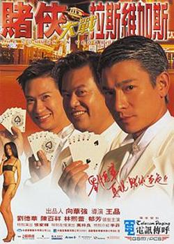 Conmen in Vegas เจาะเหลี่ยมคน 2 ตอน ถล่มลาสเวกัส | นำแสดงโดย หลิวเต๋อหัว , เฉินไป่เสียน, วั่นจื่อเหลียง, เจียงกาไฟ , หลินชีเหลย