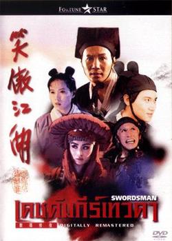 Swordsman เดชคัมภีร์เทวดา | นำแสดงโดย แซมฮุย , เยี่ยถง , จางเหมี่ยน , จางเซี่ยะโหย่ว