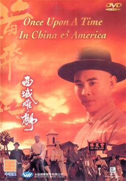 Once Upon a time in China & America หวงเฟยหงพิชิตตะวันตก | นำแสดงโดย หลี่เหลียนเจี๋ย, กวนจือหลิน, สงซินซิน, เจฟฟ์ โวล์ฟ, โจ ซายาห์