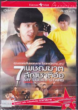 My Lucky Stars 7 เพชฌฆาตสัญชาติฮ้อ | นำแสดงโดย เฉินหลง หงจินเป่า