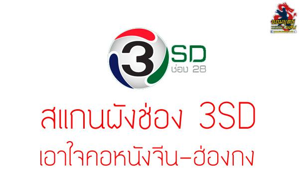 สแกนผังช่อง 3SD เอาใจคอหนังจีน-ฮ่องกง