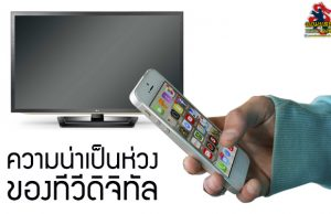 ความน่าเป็นห่วงของทีวีดิจิทัลไทย โดยจอมยุทธคลับ