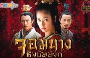 จอมนางชิงบัลลังก์ 2012 ช่อง Newtv 22 พ.ย.