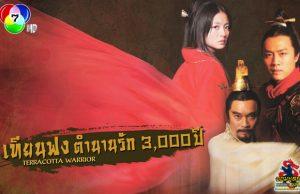 เทียนฟง ตำนานรัก 3,000 ปี (2011) ช่อง7HD