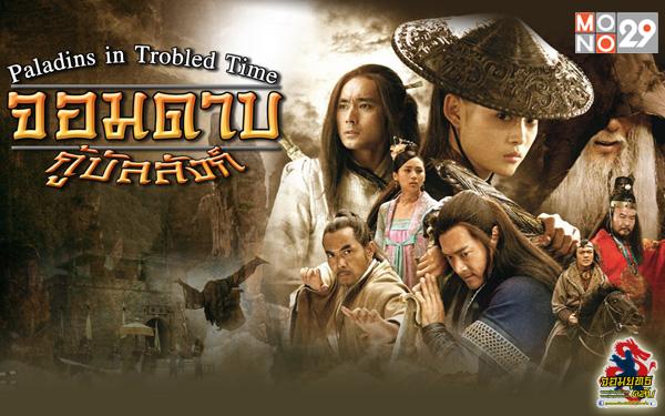 จอมดาบกู้บัลลังก์ 2008 ช่องMONO29 เริ่ม 22 ม.ค.