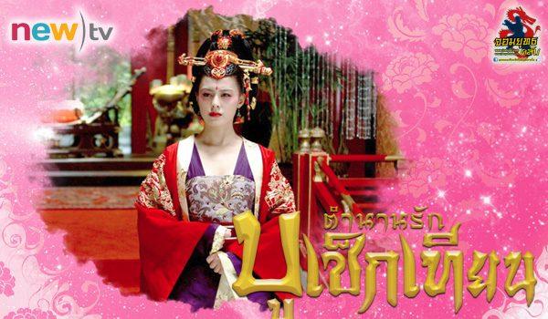 ตำนานรักบูเช็กเทียน 2013 ช่องnewtv 26เม.ย.