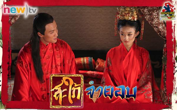 สะใภ้จำยอม 2012 ช่องnewtv 21มิ.ย.