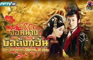 จอมนางบัลลังก์ฮั่น 2014 PPTVHD 13 ก.ค.
