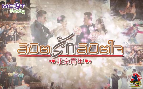 ลิขิตรัก ลิขิตใจ 2012 MCOT Family 1พ.ย.