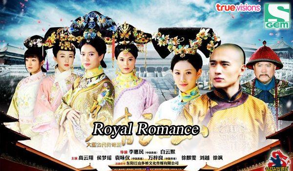 Royal Romance 2013 ช่อง GEM ทรูวิชั่น 28 ม.ค.