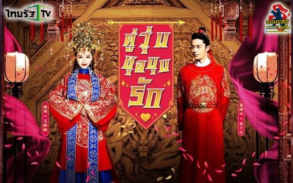 คู่วุ่นชุลมุนรัก 2014 ไทยรัฐTV 3 ก.พ.