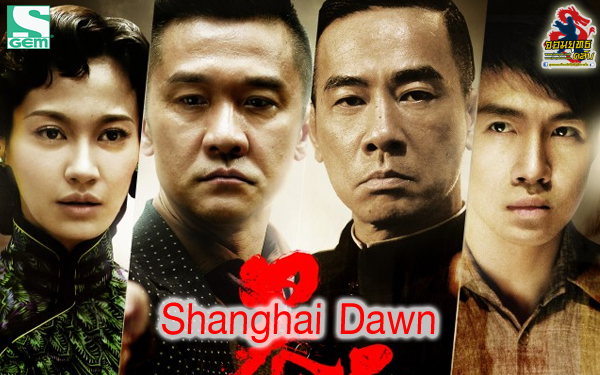 Shanghai Dawn 2015 ช่อง GEM ทรูวิชั่น 5 ก.พ.