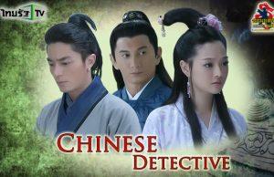 Chinese Detective 2012 ไทยรัฐTV เร็วๆนี้