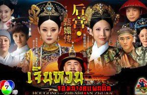 เจินหวน จอมนางคู่แผ่นดิน 2010 ช่อง7 30พ.ค.