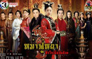 หม่าฟู่หยา หัวใจเพื่อบัลลังก์ 2011 ช่อง3Family 4มิ.ย.