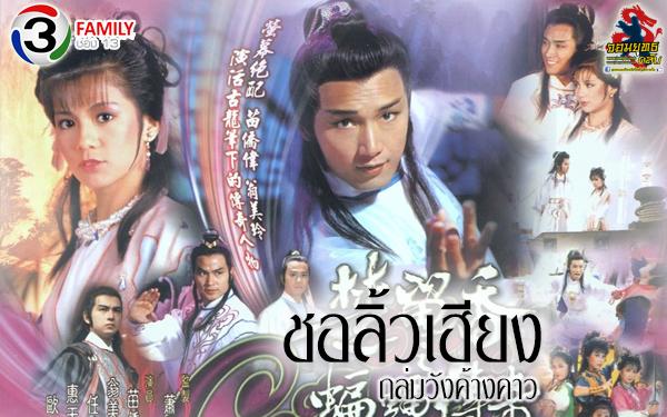ชอลิ้วเฮียง ถล่มวังค้างคาว 1984 ช่อง3Family 16ส.ค.