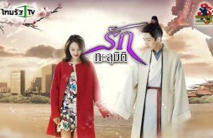 รักทะลุมิติ 2015 ThairathTV 19 พ.ย.