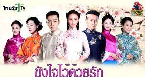 ขังใจไว้ด้วยรัก 2015 ThairathTV 21พ.ย.