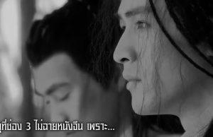 เหตุที่ช่อง 3 ไม่ฉาย หนังจีน เพราะ... (Official Clip)