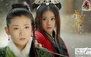 เพลงรักพิณสองภพ-ฮว๋าซวี่หยิ่น 2015