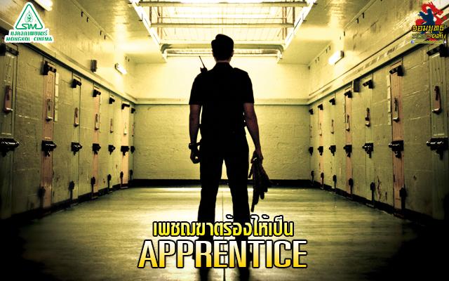 เพชฌฆาตร้องไห้เป็น APPRENTICE 2016 ในโรงภาพยนตร์ 30 มีนาคม