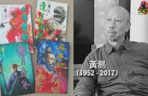 """แฟนหนังจีนทั่วโลกเศร้า """"หวงอี้"""" เสียชีวิตด้วยวัย 65ปี"""