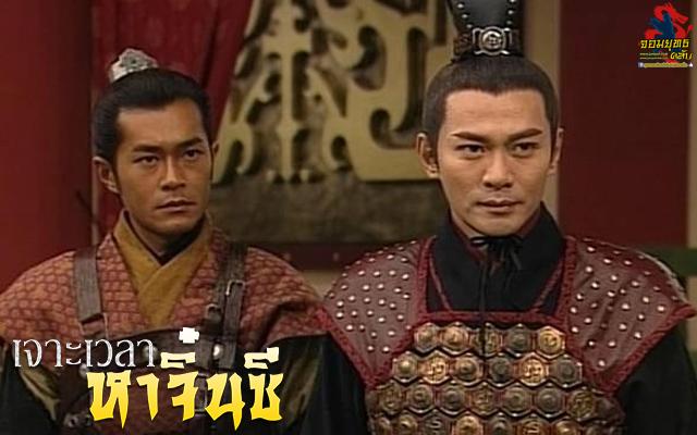 เจาะเวลาหาจิ๋นซี TVB ไม่เหมือนนิยายแต่ดังเปรี้ยง