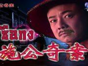 ซือกง 1998 หนังจีนอยากให้ช่อง3 ออกอากาศอีกครั้ง