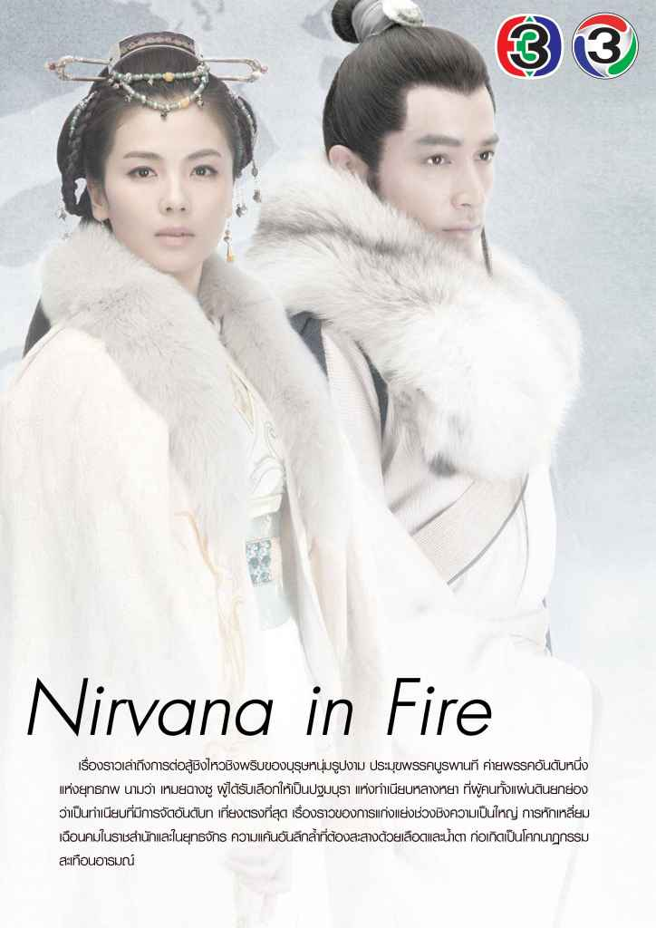 Nirvana in Fire หลางหยาป่าง 2015