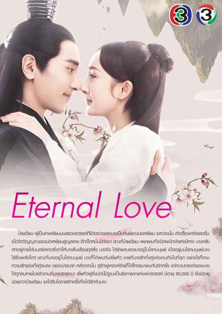 สามชาติสามภพ ป่าท้อสิบหลี่ 2017 Eternal Love