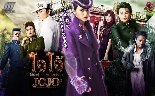 โจโจ้ โจ๋ซ่าส์ ล่าข้ามศตวรรษ 2017 ในโรงภาพยนตร์ 5ตุลาคม