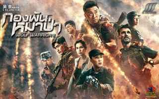 WOLF WARRIOR 2 กองพันหมาป่า 2017 ในโรงภาพยนตร์ 19 ตุลาคม