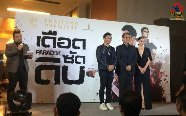 """""""จา พนม"""" นำทีมเปิดตัวภาพยนตร์ """"PARADOX เดือดซัดดิบ"""" โปรเจกต์แอคชั่นเดือดระห่ำเรื่องล่าสุดของผู้กำกับฯ ยิปมัน"""