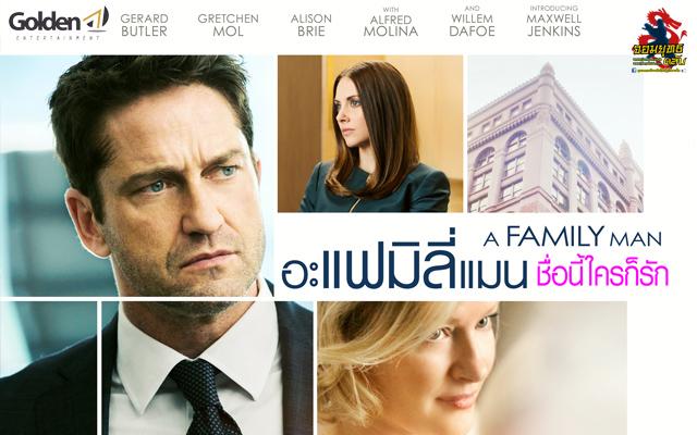 อะแฟมิลี่แมน ชื่อนี้ใครก็รัก 2016 ในโรงภาพยนตร์ SFW เซ็นทรัลเวิลด์เท่านั้น 30 พ.ย.