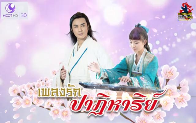 เพลงรักปาฏิหาริย์ 2015 ช่องMCOT HD 1 พ.ย.