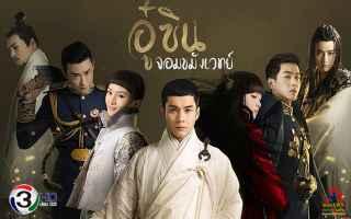 อู๋ซิน จอมขมังเวทย์ 2015 ช่อง3HD 4 ธันวาคม