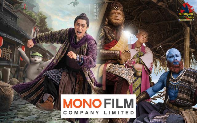 """""""โมโนฟิล์ม"""" ส่งตรงความสนุกรับปีจอเปิดด้วยภาพยนตร์จีนล้นจินตนาการ"""
