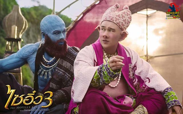 ไซอิ๋ว 3 ศึกราชาวานรตะลุยเมืองแม่ม่าย 2018 ในโรงภาพยนตร์ 1 มีนาคม